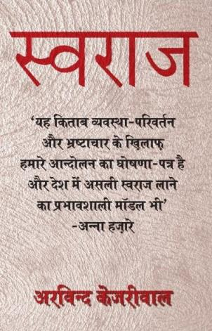 Swaraj_hindi_Cover